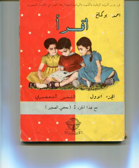 IQRAA - Manual de Ahmed Boukmakh