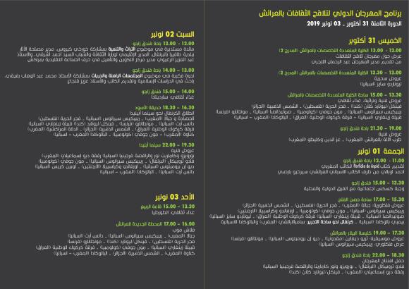programa en árabe jpg