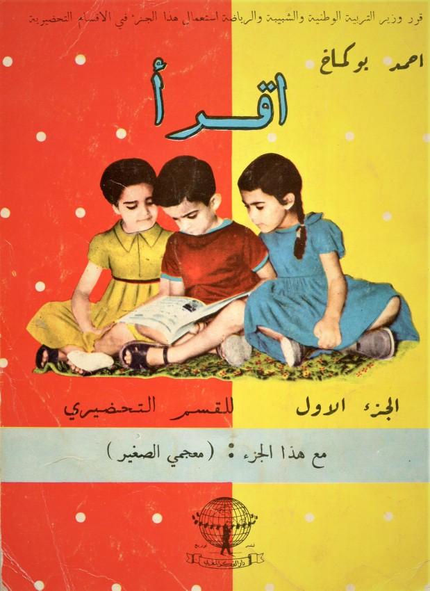 IQRAA - Manual de Ahmed Boukmakh 1